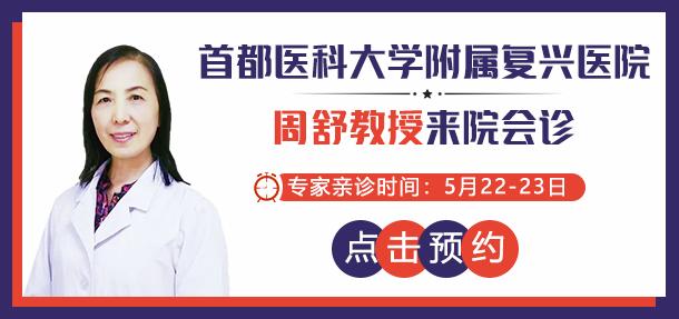好消息!5月22-23日,特邀北京白癜风专家——周舒教授来院会诊!会诊名额开放预约中!