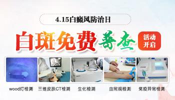 4.15白癜风防治日暨白斑免费普查活动开启