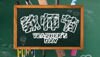 教师节特别活动——助力师生返校援助活动
