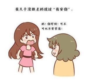请大声说出你对妈妈爱的告白